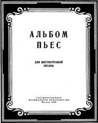 Нотная библиотека, Альбом пьес для шестиструнной гитары, 1956