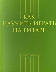 Как научить играть на гитаре, Кузнецов В.А., 2006