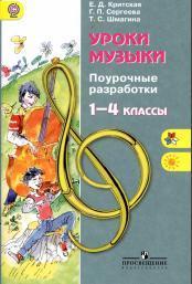 Уроки музыки, поурочные разработки, 1- 4 классы, Критская Е.Д., Сергеева Г.П., Шмагина Т.С., 2015