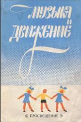 Музыка и движение, Бекина С.И., Ломова Т.П., Соковнина Е.Н., 1981