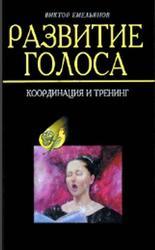 Развитие голоса, Координация и тренинг, Емельянов В.В., 2003