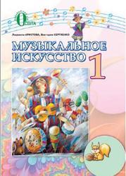 Музыкальное искусство, 1 класс, Аристова Л.С., Сергиенко В.В., 2012