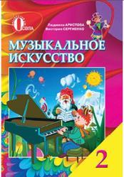 Музыкальное искусство, 2 класс, Аристова Л.С., Сергиенко В.В., 2012