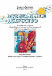 Музыкальное искусство, 3 класс, Аристова Л.С., Сергиенко В.В., 2013