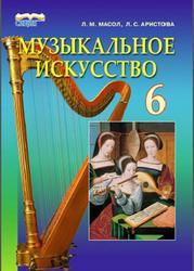 Музыкальное искусство, 6 класс, Масол Л.М., Аристова Л.С., 2014