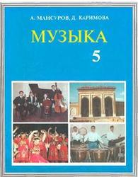 Музыка, 5 класс, Мансуров А., Каримова Д., 2006