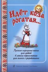 Идет коза рогатая, Русские народные песни для детей, Питько А.В., 2007