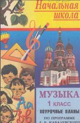 Музыка, 1 класс, Поурочные планы, Самигулина В.М., 2005