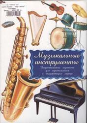 Музыкальные инстрыменты, Дидактические карточки