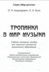 Тропинка в мир музыки, Анцыпирович О.Н., Зыль О.Н., 2012