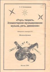 Учусь творить, Элементарное музицирование музыка, речь, движение, Песенки-бусинки, Тютюнникова Т.Э., 2004