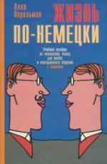 Жизнь по-немецки - Алла Перельман - Учебное пособие по немецкому языку для жизни и повседневного общения в Германии