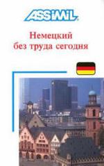 Assimil - Немецкий без труда сегодня - Хильде Шнайдер.