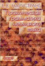 Практическая грамматика немецкого языка - 1999 - Нарустранг Е.В.