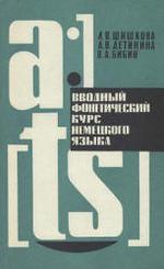 Вводный фонетический курс немецкого языка - Шишкова Л.В.