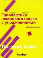 Грамматика немецкого языка с упражнениями - Dreyer Schmitt