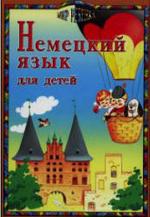 Немецкий язык для детей - Богданова Н.В., Крячина С.Н.