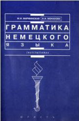 Грамматика немецкого языка - Марфинская М.И., Монахова Н.И.