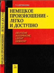 Немецкое произношение-легко и доступно, Богомазова Т.С., 2004