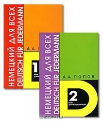Немецкий язык для всех, Книга 1-2, Попов А.А., 2002