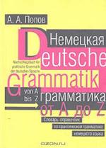 Немецкая грамматика от A до Z, Попов А.А., 1999