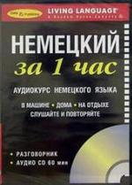 Немецкий за 1 час, Разговорник, Аудиокурс, 2005