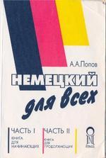 Немецкий для всех, Попов А.А., 1995