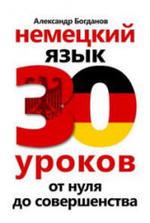 Немецкий язык, 30 уроков, От нуля до совершенства, Богданов А.В., 2007