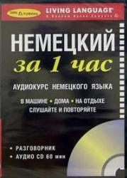 Немецкий за 1 час, Разговорник, Аудиокурс MP3, 2005