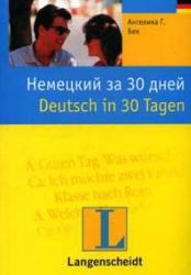 Немецкий за 30 дней, Аудиокурс MP3, Бек А.Г., 2000