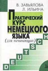 Практический курс немецкого языка, Аудиокурс MP3, Завьялова В.М., Ильина Л.В., 2005
