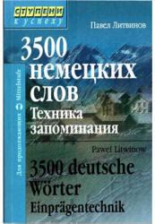 3500 немецких слов, Техника запоминания, Литвинов П.П., 2008