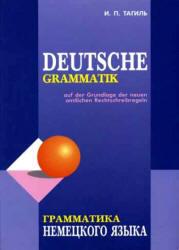 Грамматика немецкого языка, Тагиль И.П., 2010