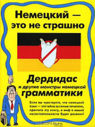 Немецкий-это не страшно, Дьяконов О.В., 2006