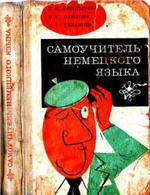 Самоучитель немецкого языка, Болдырева Л.М., Панкова О.Т., Тельнова А.Г., 1978