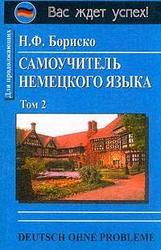 Самоучитель немецкого языка, Том 2, Бориско Н.Ф., 2003