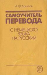 Самоучитель перевода с немецкого языка на русский, Архипов А.Ф., 1991