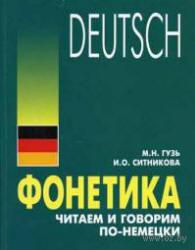 Фонетика, Читаем и говорим по-немецки, Гузь М.Н., Ситникова И.О., 2005