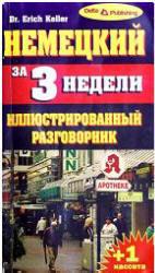 Немецкий за 3 недели, Иллюстрированный немецко-русский разговорник, Аудиокурс MP3, Келлер Э., 2000