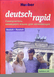 Deutsch Rapid, Самоучитель немецкого языка для начинающих, Аудиокурс MP3, Renate Luscher, 2001