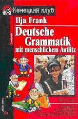 Немецкая грамматика с человеческим лицом - Франк И.М.