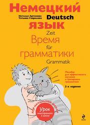 Немецкий язык, Время грамматики, Артемова Н.А., 2013