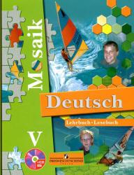 Немецкий язык, 5 класс, Мозаика, Гальскова, Артемова, Гаврилова, 2012