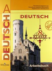 Немецкий язык, 8 класс, Бим И.Л., Садомова Л.В., Крылова Ж.Я., 2013