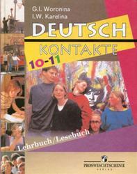 Немецкий язык, 10-11 класс, Воронина Г.И., Карелина И.В., 2012