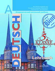 Немецкий язык, 5 класс, Бим И.Л., Рыжова Л.И., 2013