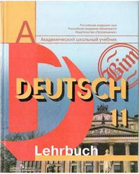 Немецкий язык, 11 класс, Бим И.Л., Рыжова Л.И., Садомова Л.В., Лытаева М.А., 2011