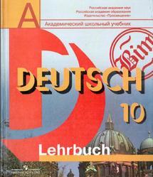 Немецкий язык, 10 класс, Бим И.Л., Садомова Л.В., Лытаева М.А., 2009