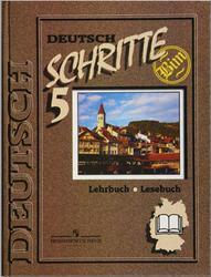 Немецкий язык, 9 класс, Книга для чтения, Бим И.Л., Садомова Л.В., 2011