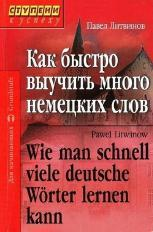 Как быстро выучить много немецких слов, Литвинов П.П., 2011